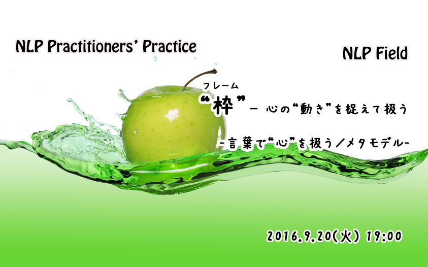 PracticeSep'16