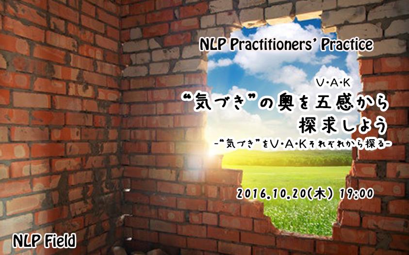 practiceoct16