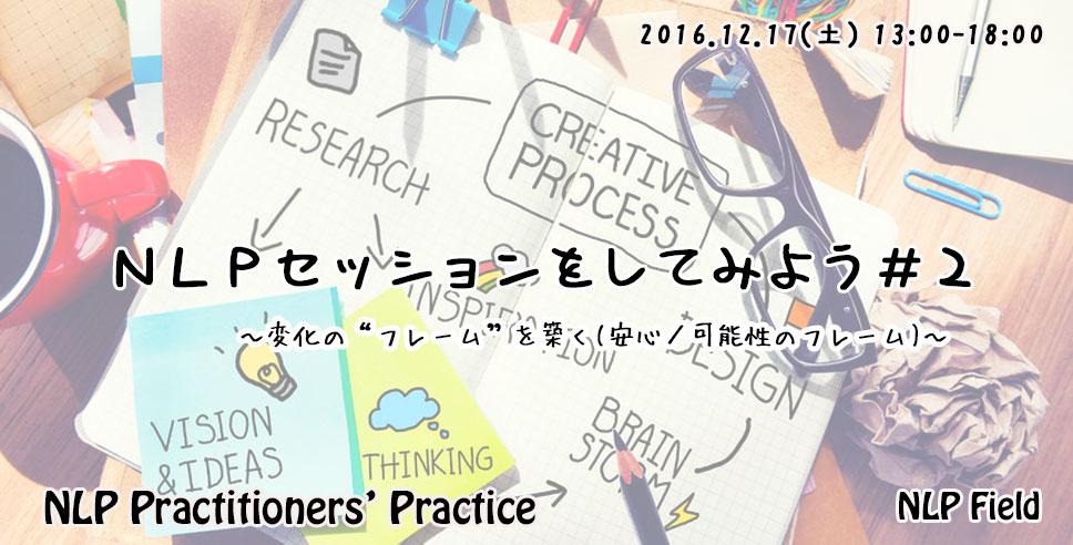 practice1612